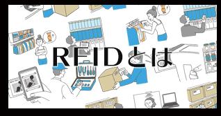 RFIDとは|豆知識