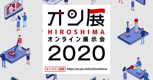 ひろしまオンライン展示会2020