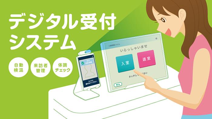 デジタル受付システム-自動検温・来訪者管理・体調チェック-