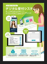 デジタル受付システムカタログ