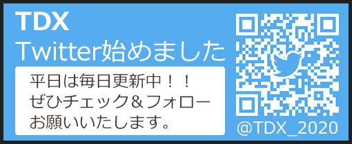 Twitter-TDX